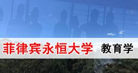 2019菲律宾永恒大学研究型博士招生简章