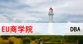 2019年EU商学院工商管理DBA学位班(上海)
