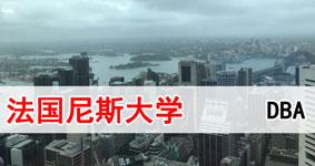 2020年法国尼斯大学DBA项目招生简章(上海)