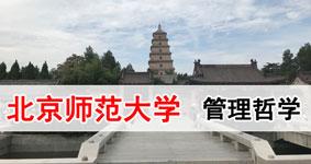 北京师范大学管理哲学专业方向课程班