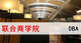 2019联合商学院管理学博士(UBI-DBA)项目