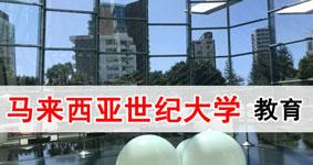 2019马来西亚世纪大学教育学博士招生简章