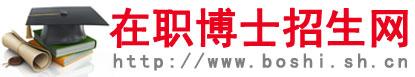 中国在职博士招生信息网